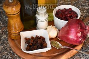 Для приготовления салата нам понадобится фасоль, изюм, лук, чеснок, масло оливковое, уксус винный, соль, перец чёрный молотый и тархун.