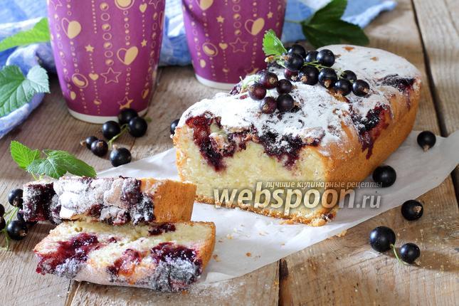 Фото Мраморный кекс с чёрной смородиной