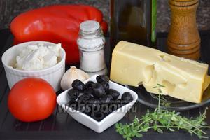 Для приготовления фаршированных перцев нам понадобится перец сладкий, помидоры, маслины, сыр твёрдый, сыр рикотта, чеснок, тимьян, масло оливковое, перец чёрный молотый и соль (морская).