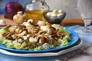 Салат с тунцом, Моцареллой и шампиньонами