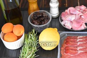 Для приготовления шашлыка из кролика нам понадобится филе кролика, абрикосы, лимон, масло оливковое, панчетта, розмарин, чернослив, перец чёрный и соль.