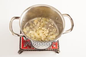 Когда лук станет прозрачным, добавьте к нему чеснок и жарьте их вместе, при помешивании, до того самого момента, когда запах свежего чеснока начнёт изменяться на запах жареного чеснока.