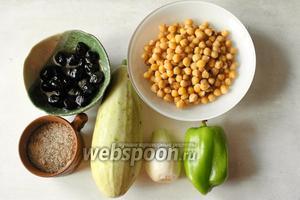 Для приготовления нам понадобится нут (отваренный), кабачок, перец, лук, оливки, соль по вкусу и оливковое масло для заправки.