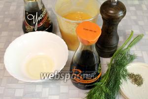 Для маринада взять масло, уксус, соевый соус, мёд, укроп, тимьян, смесь перцев, паприку.