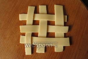 Плетём сетку, ставим её в морозилку. Есть варианты, когда сетка из сыра сразу выкладывается на черепашку, закрывается фольгой.