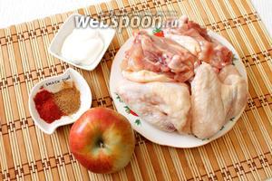 Для приготовления нам понадобятся куриное крыло и бедро, майонез, соль, паприка, приправа для курицы и яблоки.