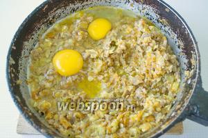 Вбиваем к начинке яйца и перемешиваем, солим, перчим. Когда яйцо схватиться, то можно выключать.