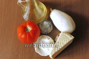 Ингредиенты: баклажаны, томаты, сыр (здоровье, имеретинский, адыгейский), сметана, чеснок, масло для жарки.