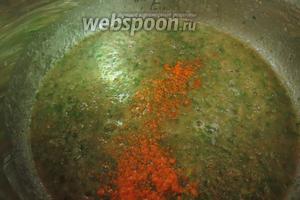 Добавляем специи — 0,5 ч. л. (можно меньше) нежного кари, 2 ч. л. имеретинского шафрана, соль.