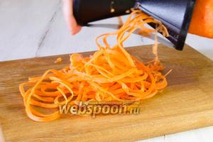 Морковь очистить, вымыть, просушить. Нарезать мякоть длинными нитями с помощью специальной терки.