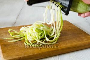 Кабачки вымыть, обсушить, обрезать края. Нарезать мякоть длинными нитями с помощью специальной тёрки.