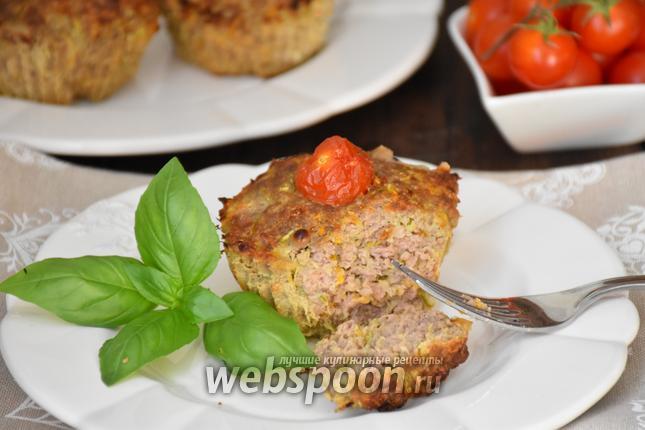 Фото Мясные маффины с овощами