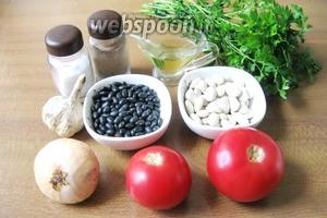 Для приготовления этого салата берём такие ингредиенты: чёрную и белую сухую фасоль, помидоры, лук репчатый, чеснок, свежую петрушку, подсолнечное рафинированное масло, соль и перец чёрный молотый.