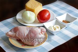 Для приготовления сочного куриного филе «под шапочкой» возьмём все продукты по списку: куриное филе, лук, помидор, сыр, майонез, специи.