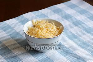 Твёрдый сыр натереть на тёрке.