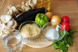 Для приготовления этого замечательного блюда потребуется вёшенки, баклажан крупный, помидоры крупные, сладкий болгарский перец (зелёный или жёлтый), лук репчатый, рис пропаренный, подсолнечное масло, вода, небольшой пучок петрушки, соль, лук зелёный для украшения.