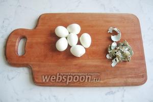 Перепелиные яйца сварить вкрутую, охладить и очистить.