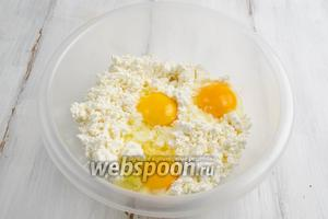 В творог добавить яйца. Перемешать. Взбить миксером.