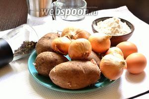Итак, для приготовления пельменей с картофелем нужны следующие продукты: картофель (7-8 штук среднего размера), лук репчатый (1/3 от начинки), яйца, мука, соль, перец, вода и немного подсолнечного масла (необязательно, но мне так кажется вкуснее).