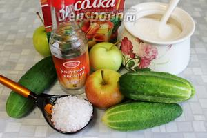 Для маринада взять огурцы, яблоки, соль, сахар, уксус, пряности.