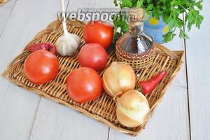Приготовим перец чили, помидоры, лук среднего размера, чеснок, петрушку, масло растительное, уксус винный красный, соль и сахар.