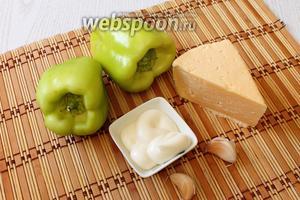 Для приготовления нам понадобятся сладкий перец, майонез, сыр твёрдый, чеснок и приправа для овощей.