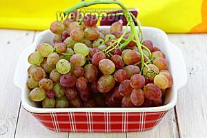 Возьмите виноград без косточки.