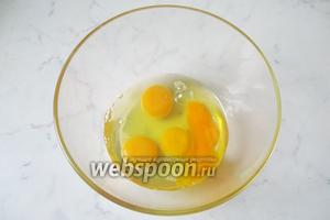 Яйца разбиваем в миску.