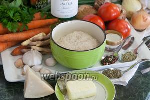 Нам понадобится для приготовления ризотто: рис, спаржа, белое сухое вино, твёрдый сыр, чеснок, сливочное и оливковое масло, морковь, петрушка, базилик, лук репчатый и зелёный, соль, шампиньоны королевские, помидоры, смесь перцев, розмарин, смесь итальянских трав и лавровый лист.