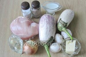 Для приготовления этого блюда потребуются белые баклажаны, куриное филе, шампиньоны, лук репчатый, сыр твёрдый, сливки 15-20%, подсолнечное масло, соль и перец чёрный молотый.