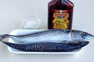 Для приготовления рыбы нужно взять свежую скумбрию, жидкий дым и соль.