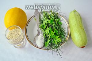 Для этого свежего салата понадобится совсем не много ингредиентов. А именно: молоденький кабачок с тонкой кожурой, которую не нужно чистить, зелень, кунжут, лимон и соль по вкусу.