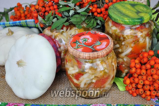 Фото Острый салат из патиссонов со сладким перцем на зиму