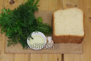 Для приготовления будем использовать следующие продукты: хлеб белый, укроп свежий, петрушку, чеснок, масло оливковое.
