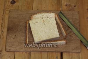 Хлеб, желательно, использовать вчерашний. У меня домашний, приготовленный в хлебопечке. Нарезаем на порционные кусочки. Обрезаем со всех сторон корочки. Корочки не выбрасываем, из них можно приготовить панировочные сухари.