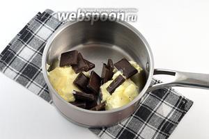 На водяной бане растопить масло и шоколад.