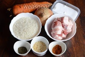 Для приготовления плова со свининой и кунжутом нам понадобится рис, кунжут, перец красный молотый, базилик, лук репчатый, морковь, соль и свиное мясо.