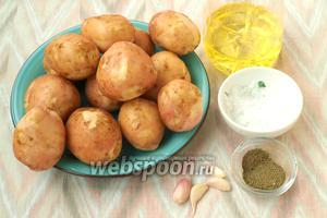 Для запекания нам понадобится молодой картофель, подсолнечное масло, соль, смесь итальянских трав и чеснок.