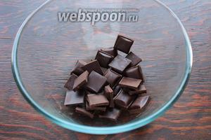 Шоколад, растопить на водяной бане (лучше темперировать).