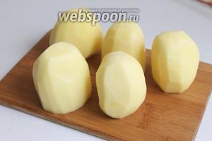 Помоем, почистим картофель. И подрежем снизу так, чтобы картофель у нас стоял.