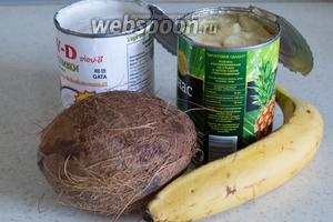 Для приготовления понадобится кокос, банан, ананасы консервированные и кокосовые сливки.
