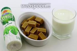 Возьмите такие ингредиенты: молоко, ириски, йогурт «Активия» натуральный без добавок