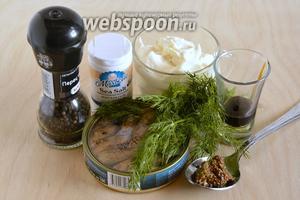 Подготовьте необходимые ингредиенты: шпроты в масле, плавленый сыр, укроп, устричный соус, зернистую горчицу, соль и перец по вкусу.