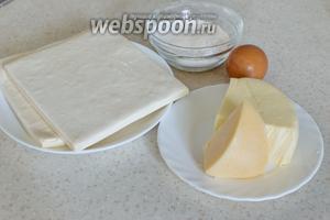 Ингредиенты: тесто слоёное бездрожжевое, сыр Российский, сыр Сулугуни, яйцо для смазывания перед выпечкой и немного муки для раскатки теста.