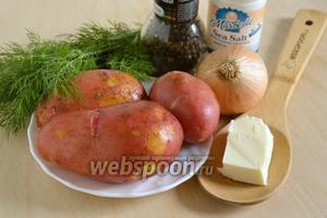 Теперь самое  время заняться начинкой. Для начинки нам понадобятся следующие продукты: сырой картофель, репчатый лук, сливочное масло, соль, перец и укроп.