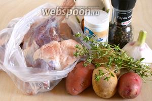 Подготовьте необходимые ингредиенты: утиные бёдрышки, молодой картофель, оливковое масло, соль, перец, чеснок и тимьян. Также понадобится немного какой-либо жидкости, чтобы налить на дно формы. Миллилитров 150, не больше. Можно взять обычную воду, а можно белое вино или бульон, выбирайте на свой вкус.