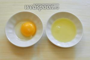 Отделяем белок от желтка.