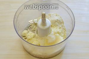 В чашу миксера высыпаем сахар, ванильный сахар, сметану, муку и творог, всё хорошо перемешиваем до однородной массы.