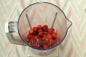 Поместить ягоды в чашу блендера.