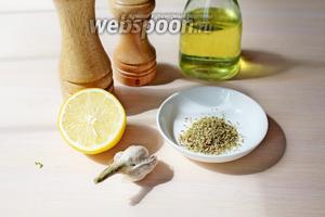 И также приготовим ингредиенты для соуса-заправки: масло оливковое, соль, перец, прованские травы, чеснок и лимон.